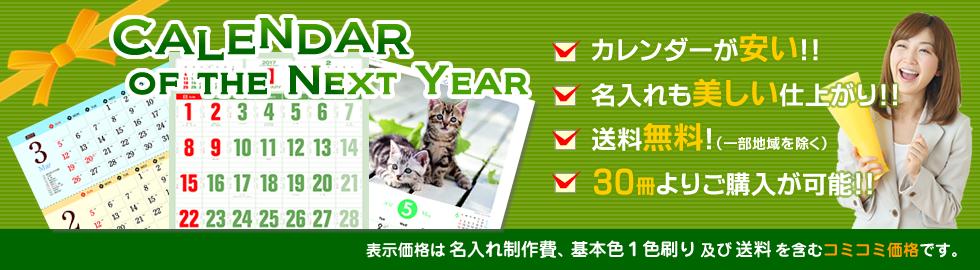 名入れカレンダー専門の「安い屋カレンダー」に是非お任せ下さい!!