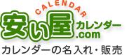 安い屋カレンダー.com